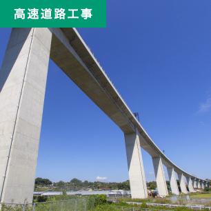 高速道路工事